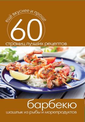 Барбекю : шашлык из рыбы и морепродуктов