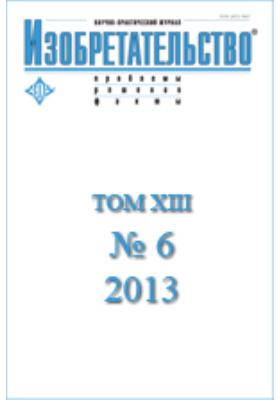 Изобретательство : проблемы, решения, факты: журнал. 2013. Т. XIII, № 6