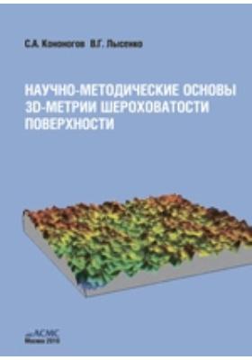 Научно-методические основы 3D-метрии шероховатости поверхности: учебное пособие