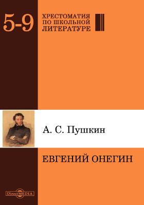 Евгений Онегин: художественная литература