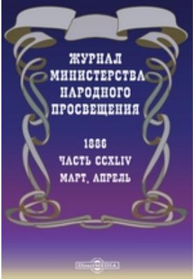 Журнал Министерства Народного Просвещения: журнал. 1886. Март-апрель, Ч. 244