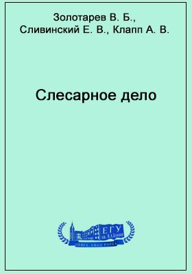Слесарное дело: учебное  пособие