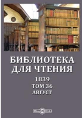 Библиотека для чтения. 1839. Т. 36, Август