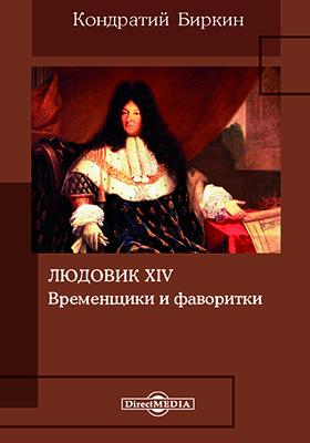 Людовик XIV : временщики и фаворитки
