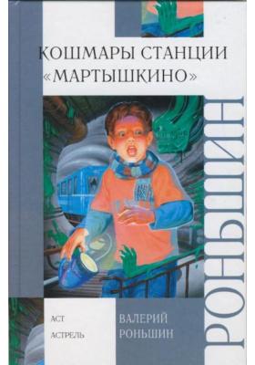 """Кошмары станции """"Мартышкино"""" : Повесть"""