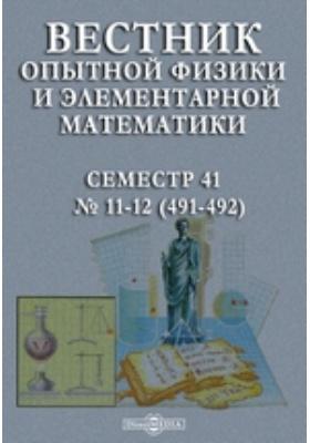 Вестник опытной физики и элементарной математики : Семестр 41: журнал. 1909. №№ 11-12 (491-492)