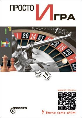 Просто игра: научно-популярное издание