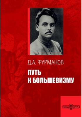 Путь к большевизму