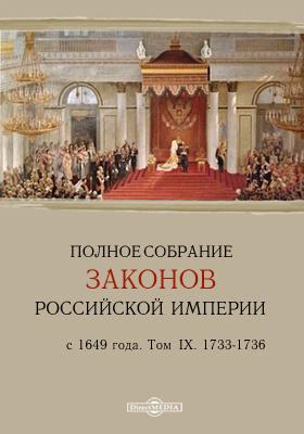 Полное собрание законов Российской Империи с 1649 года. Т. IX. 1733-1736
