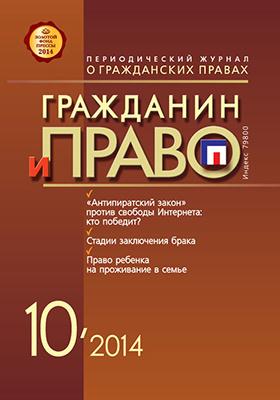Гражданин и право : журнал о гражданских правах. 2014. № 10(141)