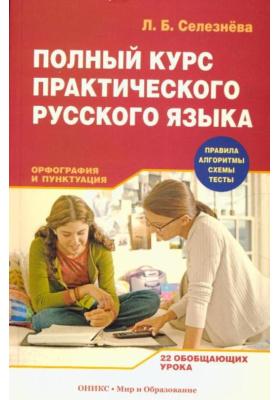 Полный курс практического русского языка. Орфография и пунктуация : 22 обобщающих урока
