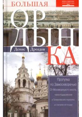 Большая Ордынка. Прогулка по Замоскворечью : 2-е издание, исправленное и дополненное