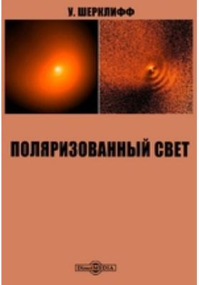Поляризованный свет. Получение и использование