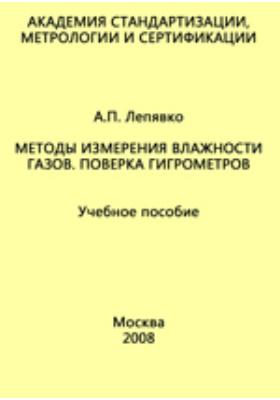 Методы измерения влажности газов. Поверка гигрометров: учебное пособие
