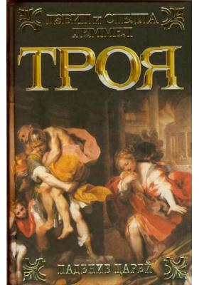 Троя. Падение царей = Troy. Fall of Kings : Роман