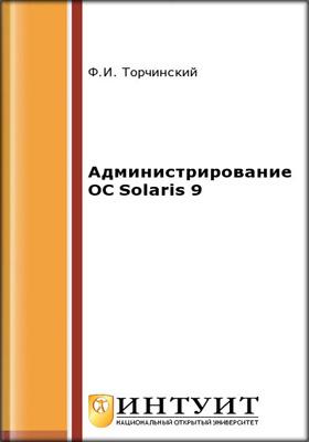 Администрирование ОС Solaris 9