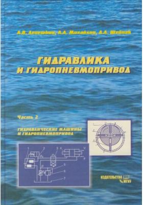Гидравлика и гидропневмопривод. В 2-х частях. Часть 2. Гидравлические машины и гидропневмопривод : Учебник. 4-е издание, дополненное и переработанное