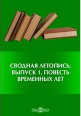Сводная летопись. Вып. 1. Повесть временных лет