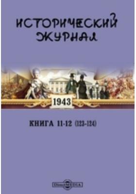 Исторический журнал. Кн. 11-12 (123-124). 1943
