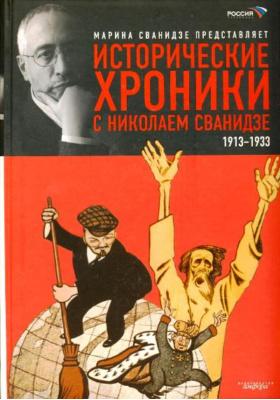 Исторические хроники с Николаем Сванидзе. В 2-х книгах. Книга 1 : 1913-1933