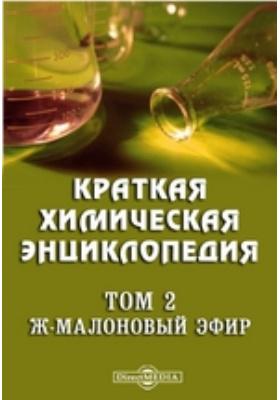 Краткая химическая энциклопедия— Малоновый эфир: энциклопедия. Т. 2. Ж