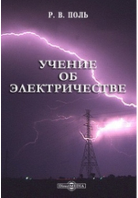 Учение об электричестве