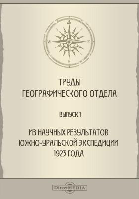Труды географического отдела. Вып. 1. Из научных результатов Южно-Уральской экспедиции 1923 года