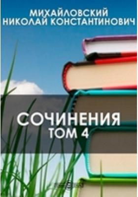 Сочинения. Т. 4