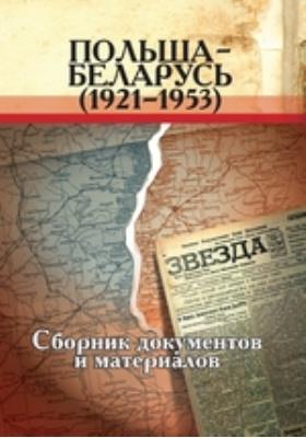 Польша - Беларусь (1921-1953): сб. документов и материалов: монография