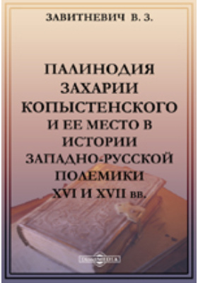Палинодия Захарии Копыстенского и ее место в истории западно-русской полемики XVI и XVII вв