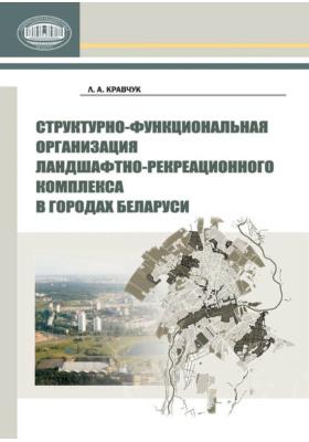 Структурно-функциональная организация ландшафтно-рекреационного комплекса в городах Беларуси