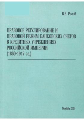 Правовое регулирование и правовой режим банковских счетов в кредитных учреждениях российской империи (1860-1917 гг.)