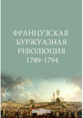 Французская буржуазная революция 1789-1794: коллективная монография