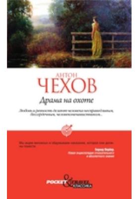 Драма на охоте: художественная литература
