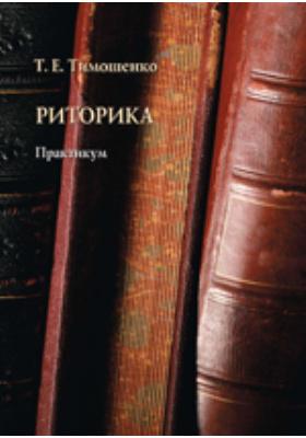 Риторика: практикум