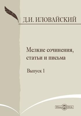 Мелкие сочинения, статьи и письма: публицистика. Вып. 1