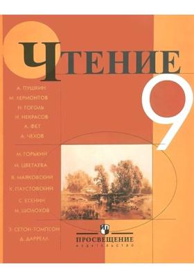 Чтение. 9 класс : Учебник для специальных (коррекционных) образовательных учреждений VIII вида