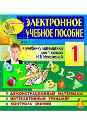 Электронное пособие по математике для 1 класса к учебнику Н.Б.Истоминой