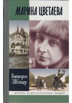 Марина Цветаева : Второе издание