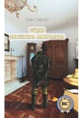 Будни детектива Нахрапова: научно-популярное издание