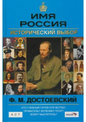Ф.М. Достоевский. Имя Россия. Исторический выбор