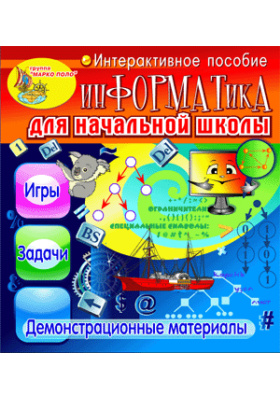 Интерактивное пособие «Информатика для начальной школы»