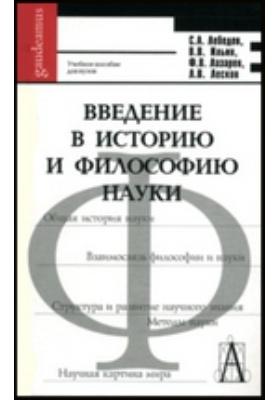 Введение в историю и философию науки: учебное пособие для вузов