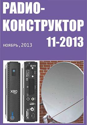 Радиоконструктор: научно-технический журнал. 2013. № 11