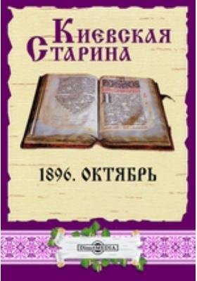 Киевская Старина: журнал. 1896. Октябрь