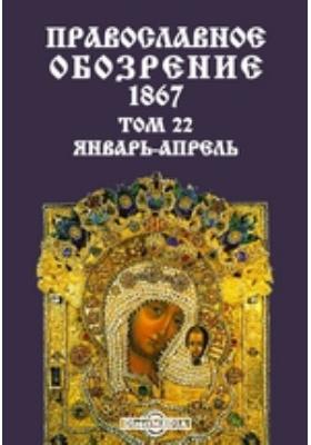 Православное обозрение: журнал. 1867. Т. 22, Январь-апрель