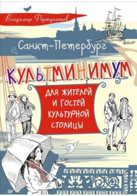 Санкт-Петербург. Культминимум для жителей и гостей культурной столицы
