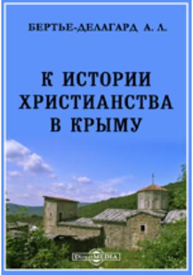 К истории христианства в Крыму. Мнимое тысячелетие