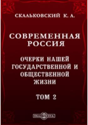 Современная Россия. Очерки нашей государственной и общественной жизни. Т. 2