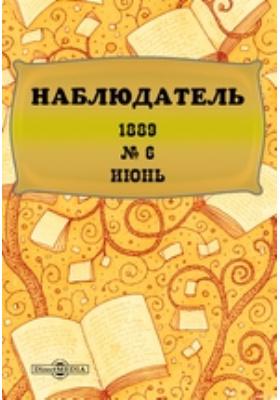 Наблюдатель: журнал. 1889. № 6, Июнь